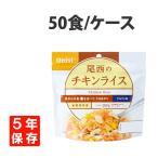 非常食 尾西食品  アルファ米 チキンライス 50食セット 5年保存