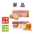 尾西のライスクッキー ココナッツ風味・いちご味 非常食 5年保存食 アレルギー物質27品目不使用 お菓子