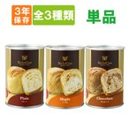 非常食「缶deボローニャ」プレーン・メープル・チョコレート 3年保存食  京都老舗有名店 デニッシュパンの缶詰