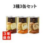 非常食 缶deボローニャ 3種類 3缶セット3年保存食  京都老舗有名店 おいしい デニッシュパン缶詰