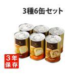非常食「缶deボローニャ 3種類 6缶セット」3年保存食 京都老舗有名店 おいしい デニッシュパン缶詰