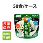 非常食セット アルファ米 わかめご飯50食セットサタケのマジックライス 5年保存 国産うるち米使用(おいしいアルファー米 保存食セット 防災