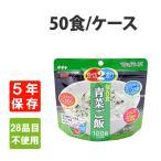 非常食セット アルファ米 青菜ご飯50食セット白米 サタケのマジックライス 5年保存 国産うるち米使用(おいしいアルファー米 保存食セット 防