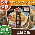 非常食セット アルファ米 五目ご飯50食セット白米 サタケのマジックライス 5年保存 国産うるち米使用(おいしいアルファー米 保存食セット 防