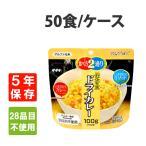非常食セット アルファ米 ドライカレー50食セット白米 サタケのマジックライス 5年保存 国産うるち米使用(おいしいアルファー米 保存食セッ