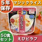 非常食セット アルファ米 えびピラフ50食セット白米 サタケのマジックライス 5年保存 国産うるち米使用(おいしいアルファー米 保存食セット
