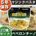 非常食セット ペペロンチーノ20食セット サタケ マジックパスタ