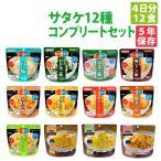 非常食セット 4日分 12種類全部コンプリートセット サタケ マジックライス&マジックパスタ 12食 5年保存(アルファー米 保存食セット 防災食セット