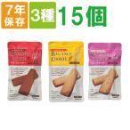 非常食 保存食 非常食(7年保存)バランスクッキー(3種類15個セット)(チョコレート×5 レーズン×5 プレーン×5)BALANCE COOKIE