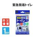 防災グッズ トイレ 非常用簡易トイレ トイレ急便 1回分 日本製 メール便4個までOK