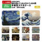 スマホケース ARROWS M03/Be F-05J/SV F-03H 手帳型 世界の名画シリーズ  (メール便4個までOK)