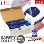 SAFETY TOILET  ワンパック50 【抗菌グレード】【個包装】【日本製】【防臭袋付き】【便座カバー付き】】