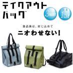 テイクアウトバッグ コンパクトに折りたためるバッグ 大容量 肩掛けバッグ 防水 洗えるバッグ アウトドア
