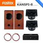 FOSTEX  KANSPI-8 かんすぴ (8cm口径 アンプ付・フォステクス スピーカー工作 セット)