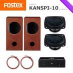 FOSTEX  KANSPI-10 かんすぴ (10cm口径 アンプ付・フォステクス スピーカー工作 セット)