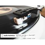 audio-technica VMカートリッジ + Shell (オーディオテクニカ MMカートリッジ(VM)・ヘッドシェル付き) シェル カートリッジ セット
