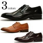 ビジネスシューズ スクールシューズ 紳士靴 プレーントゥシューズ リクルート キレイメ ビジネス メンズ