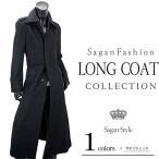 コート メンズ ウールコート ビジュアル系 モード系 ロングコート カシミヤ混 ウール 比翼 無地