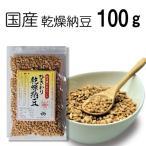 【国産 乾燥納豆】 100g ひきわりフリーズドライ納豆