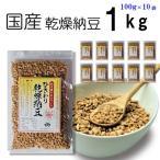 【国産 乾燥納豆】 1kg(100g×10袋) ひきわりフリーズドライ納豆