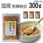 【ひきわり 国産 乾燥納豆】 300g(100g×3袋)
