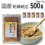 【国産 乾燥納豆】 500g (100g×5袋) ひきわりフリーズドライ納豆