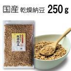 【国産 乾燥納豆】 250g   ひきわりフリーズドライ納豆