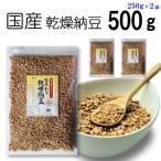 【国産 乾燥納豆】 500g (250g×2袋)  ひきわりフリーズドライ納豆