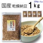 【ひきわり 国産 乾燥納豆】 1kg(250g×4袋)