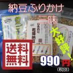 【納豆:国産大豆100%】納豆菌が生きている 納豆ふりかけ三昧  【代引決済不可】