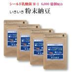 いきいき 粉末納豆100g×4袋セット・・・粉納豆にシールド乳酸菌を2兆4,000億個プラス!・・・