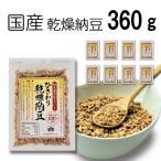 【ひきわり 国産 乾燥納豆】 360g (45g×8袋)ひきわりフリーズドライ納豆