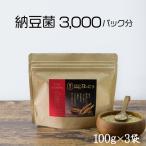 こなの納豆!【国産 粉末なっとう】300g (100g×3袋)・・納豆パック3,000個分の納豆菌が活きている粉納豆! ・・