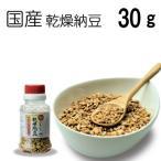 【 国産 乾燥納豆】 30g  ひきわりフリーズドライ納豆