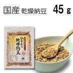 【 国産 乾燥納豆】 45g  ひきわりフリーズドライ納豆