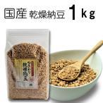 【国産 乾燥納豆】 1kg  ひきわりフリーズドライ納豆