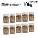 【ひきわり 国産 乾燥納豆】業務用 10kg