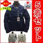 5着セット 激安 作業服 作業ジャンパー 作業ブルゾン 日本製 自重堂 ポリエステル アウトレット 通年