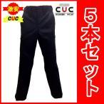5本セット 日本製 国産品 カーゴパンツ CUC ポリレーヨン 濃紺 アウトレット 通年/作業着 作業服 作業ズボン 作業パンツ ネイビー