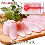 お中元 2020 ギフト 肉 内祝い ベーコンスライス 100g 国産 豚肉 サイボク 豚バラベーコン 贈り物 贈答品 プレゼント お礼 お取り寄せグルメ 人気