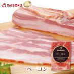 お歳暮   ベーコン 200g 国産 豚肉 銘柄豚 サイボク