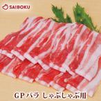 ギフト 肉 GP 豚バラ しゃぶしゃぶ用 300g 内祝い 贈り物 贈答品 プレゼント お礼 お取り寄せグルメ 人気