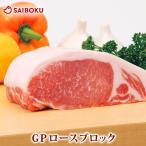 お中元 2020 ギフト 肉 GP 豚ロース肉 ブロック 500g 内祝い 贈り物 贈答品 プレゼント お礼 お取り寄せグルメ 人気