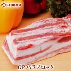 お中元 2020 ギフト 肉 GP 豚バラ ブロック 500g 内祝い 贈り物 贈答品 プレゼント お礼 お取り寄せグルメ 人気