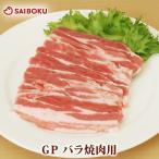 ギフト 肉 GP 豚バラ 焼肉用 300g スライス 内祝い 贈り物 贈答品 プレゼント お礼 お取り寄せグルメ 人気