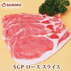 肉 ギフト 内祝い SGP ロース スライス 200g お取り寄せグルメ 贈答