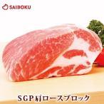 父の日 プレゼント 内祝い ギフト 肉 SGP 豚肩ロース ブロック 1kg 贈り物 贈答品 お礼 お取り寄せグルメ 人気