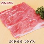 肉 ギフト 内祝い SGP モモ スライス 200g  お取り寄せグルメ 贈答
