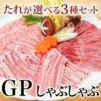 【通販限定】特選GP豚肉しゃぶしゃぶ3種セット