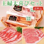 通販限定 主婦大喜びセット 送料込 豚肉 ハム ベーコン 国産 サイボクハム